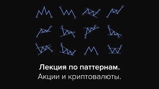 Лекция Алексея Маркова по паттернам и криптовалютам