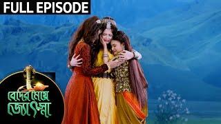 Beder Meye Jyotsna - Full Episode | 24 Sep 2020 | Sun Bangla TV Serial | Bengali Serial