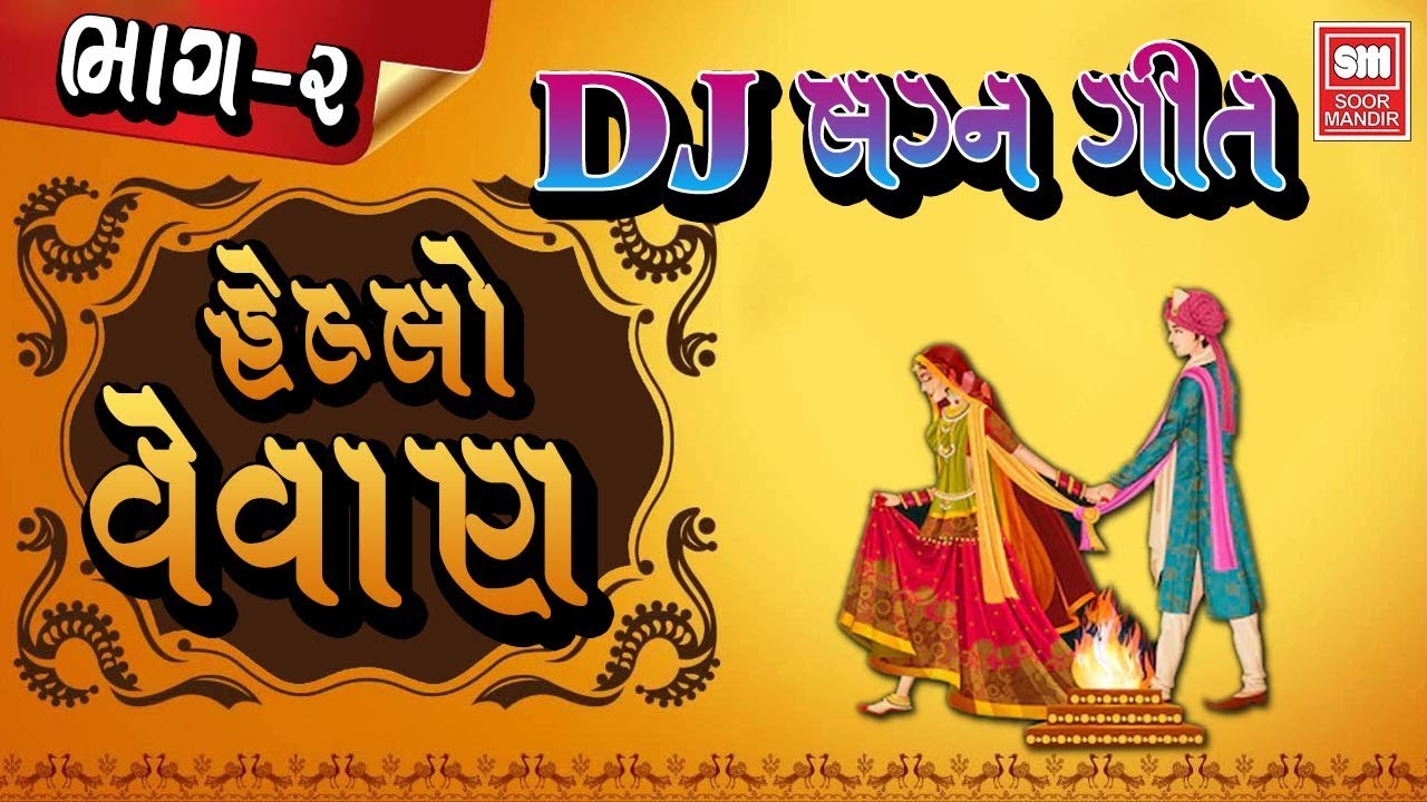 Hello Vevan Part-02 I DJ Lagna Geet I Wedding Songs I Devraj Chauhan