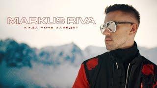Markus Riva - Куда ночь заведёт