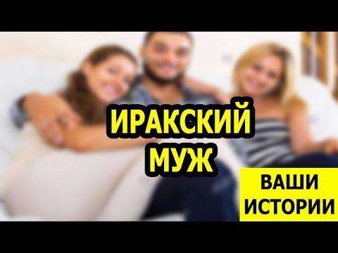 МУЖ ИЗ ИРАКА/