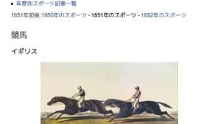 「1851年のスポーツ」とは ウィキ動画