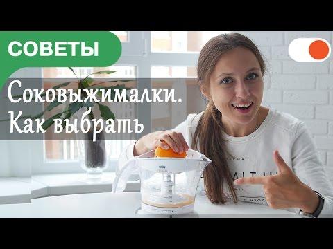 Как правильно выбрать соковыжималку для дома | Советы comfy.ua