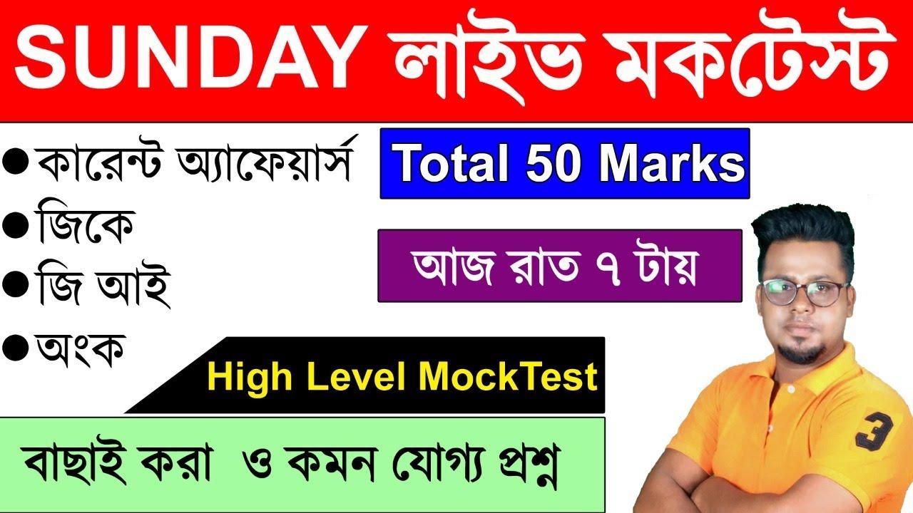 Sunday Mega Mock test 6    Railway Bengali class     Railway NTPC math in Bengali    Roy's Coaching