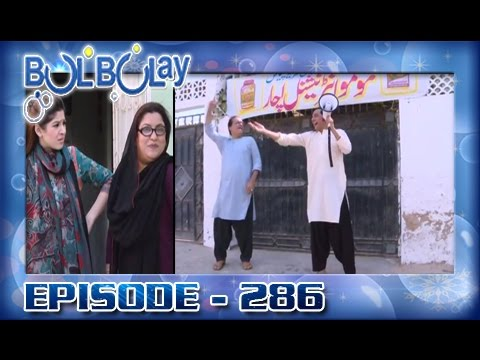 Bulbulay Ep 286 - ARY Digital Drama thumbnail