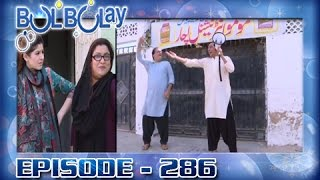 Bulbulay Ep 286 - ARY Digital Drama