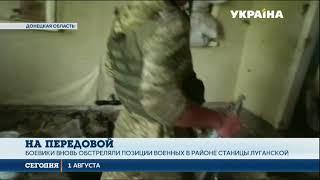 Боевики вновь обстреляли позиции военных в районе Станицы Луганской