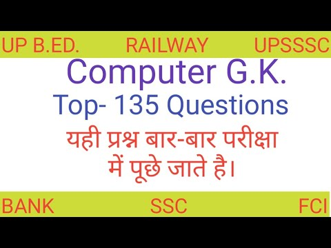 Top 135 Computer Questions in Hindi / Most Important Questions