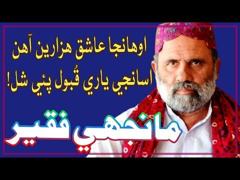 Awhan Ja Ashique hazar Ahin By manjhi Faqeer