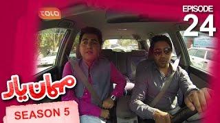 Mehman-e-Yar - Season 5 - Episode 24 / مهمان یار - فصل پنجم - قسمت بیست و چهارم
