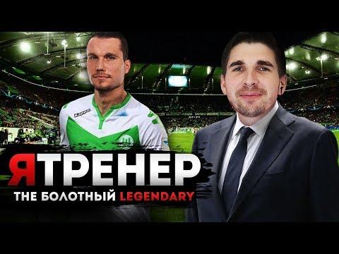 ПОДПИСАЛ ЛУЧШЕГО ФОРВАРДА ВСЕЛЕННОЙ В FM19