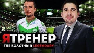 видео: ПОДПИСАЛ ЛУЧШЕГО ФОРВАРДА ВСЕЛЕННОЙ В FM19