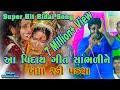 Super Hit Bidai Song Ll Shankar Ahir Ll Gujarati Viday Song Ll UTSAV ALBUMS