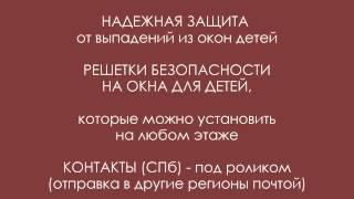 Товары для новорожденных СПб - Решетки НА ОКНА ДЛЯ ДЕТЕЙ