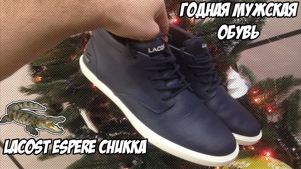 Обзор обуви Lacost - YouTube 30f79897e1394