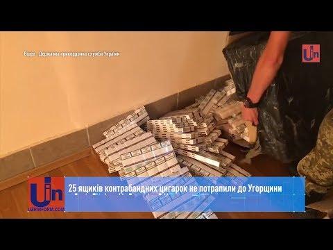 25 ящиків контрабандних цигарок не потрапили до Угорщини
