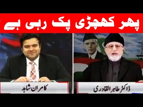 Dr. Tahir ul Qadri Interview - On The Front with Kamran Shahid - 7 March 2017 | Dunya News