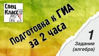 ГИА 2013 по математике. Задание 1 (алгебра) - bezbotvy