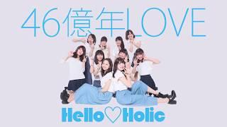 【アンジュルム】46億年LOVE 踊ってみた dance cover 【Hello?Holic】