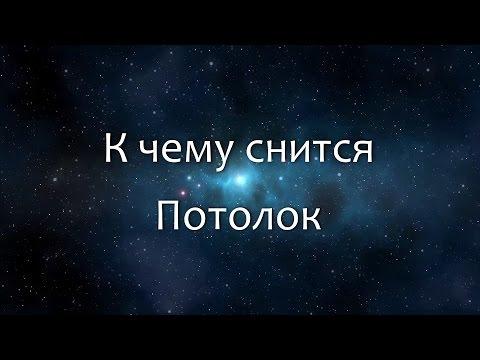 К чему снится Потолок (Сонник, Толкование снов)