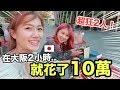 [MaoMi TV]日本逛街, 花光50000日元前不能回家挑戰?!  ft. Mira|MaoMaoTV