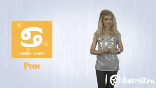 видео Гороскоп на январь 2015 года (для женщин и мужчин)