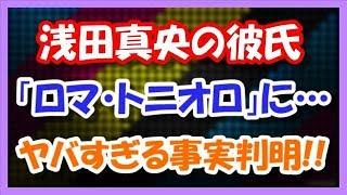 浅田真央の彼氏 「ロマ・トニオロ」にヤバすぎる事実が判明!! ロマ・トニオロ 検索動画 10