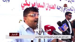 مشهد تمثيل حوثي هزيل في شوارع تهامة يثير سخرية اليمنيين | تقرير يمن شباب