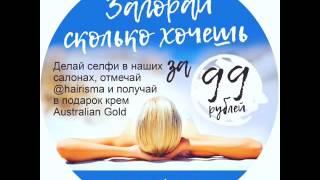 Салон красоты Hairisma Харизма Арсенальная 6 Новое Девяткино(, 2016-12-10T21:17:01.000Z)