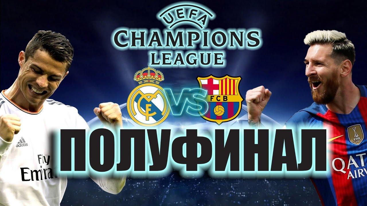 Барселона реал лига чемпионов [PUNIQRANDLINE-(au-dating-names.txt) 53