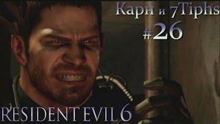 Прохождение Resident Evil 6 (Карн и 7Tiphs). Часть 26