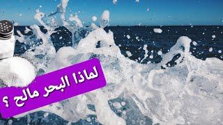 هل تعلم لماذا البحر مالح ؟
