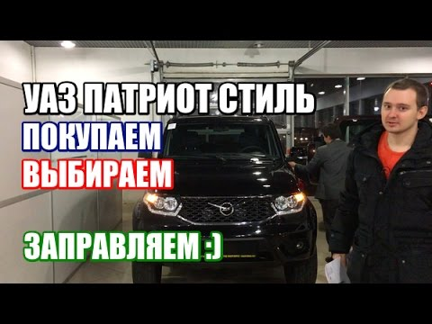 Покупка и выбор нового УАЗ Патриот Стиль 2017