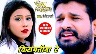 आ गया Ritesh Pandey (2019) का दर्दभरा गाना Peera Piritiya Ke Superhit Bhojpuri Sad Song 2019