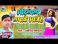 Singer Anil Mandal Ka!! RamGopalpur Me HotLali Laga Ke aajaihe !!  Super Hitt Maithali Song ###