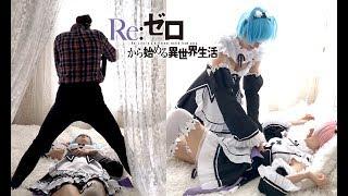 ФОТОСЕССИЯ НЕЛОВКИЕ МОМЕНТЫ / КОСПЛЕЙ / АНИМЕ Re:Zero Ram Rem Cosplay Anime