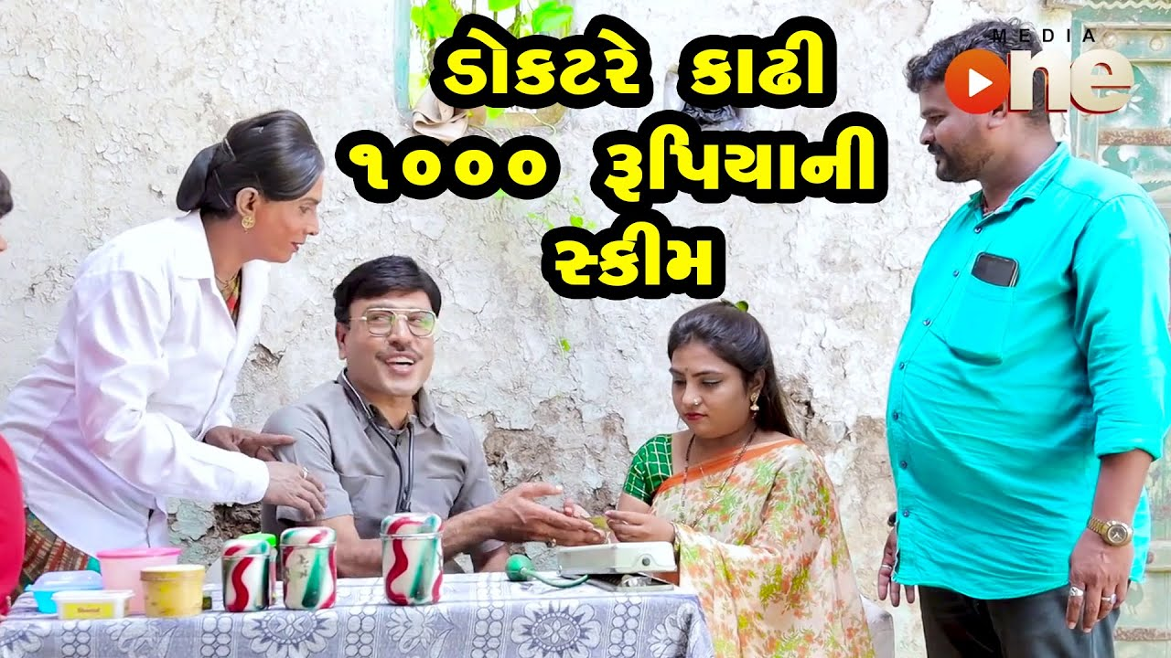 Doctore Kadhi 1000 Rupia ni Skim |  Gujarati Comedy | One Media | 2020