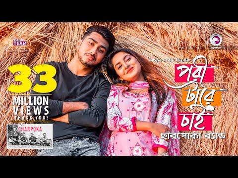 Pori Tare Chai | পরী টারে চাই | Charpoka Band | Bangla New Song 2018 | Official Video