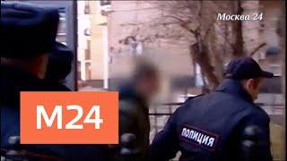 Смотреть видео Пресненский суд арестовал подростка, у которого нашли взрывчатку - Москва 24 онлайн