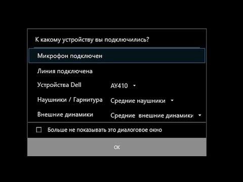 🚩 Не работает микрофон гарнитура наушники