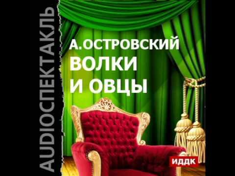 """2000642 01 Аудиокнига.Островский А.Н.""""Волки и овцы"""""""