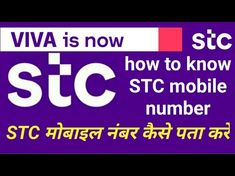 how to know my stc number