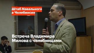 Встреча Владимира Милова с челябинцами