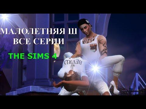 """TS4 СИМС 4 СЕРИАЛ """"МАЛОЛЕТНЯЯ Ш """" ВСЕ СЕРИИ"""