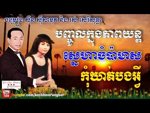 Sin sisamuth and Ros sereysothea song in move Vol.02 | Khmer old song collection non stop