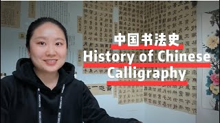 Let's learn calligraphy from zero零基础学书法3 The History of Chinese Calligraphy中国书法史