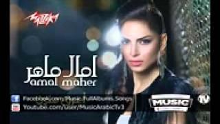 Video Amal Maher   Aref Menen امال ماهر   اعرف منين download MP3, 3GP, MP4, WEBM, AVI, FLV Juni 2018