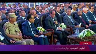 كلمة الرئيس عبد الفتاح السيسي خلال افتتاح عدداً من المشروعات في مجال الطرق والكباري - تغطية خاصة