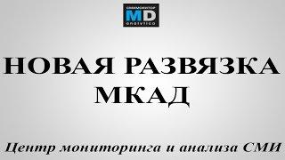 Новая развязка в столице - АРХИВ ТВ от 29.09.14, Москва-24