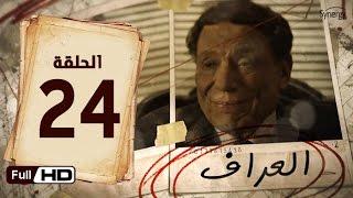 مسلسل العراف -  الحلقة 24 الرابعة والعشرون  - بطولة عادل امام  | The Oracle Series - Episode 24